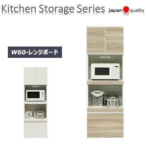レンジボード レンジ台 食器棚 60 完成品 キッチンボード レンジラック 北欧 送料無料 国産 35plus