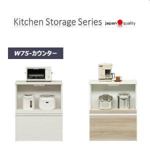 キッチンカウンター 収納 食器棚 レンジ台 完成品 75 キャスター付き 北欧 送料無料 おしゃれ 日本製 35plus