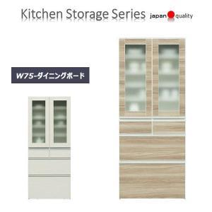 食器棚 完成品 75 耐震 キッチンボード ダイニングボード キッチン 収納 食器収納 木製 北欧 送料無料 おしゃれ 日本製|35plus