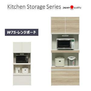 レンジボード レンジ台 食器棚 75 完成品 キッチンボード 北欧 送料無料 国産 35plus