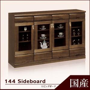 キャビネット サイドボード リビング収納 ニレ材 収納 幅144cm 日本製 完成品 ブラウン|35plus