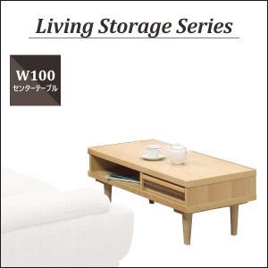 センターテーブル ローテーブル リビングテーブル テーブル 100 収納 木製 モダン おしゃれ 北欧 リビング|35plus