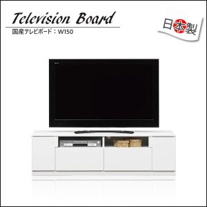 テレビ台 テレビボード ローボード 完成品 150cm 収納 木製 テレビラック TVボード TV台 リビングボード ホワイト|35plus