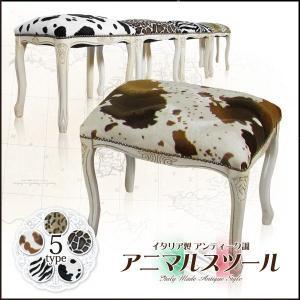 スツール 椅子 アニマル柄 イタリア製 アンティーク調 イタリア製スツール|35plus