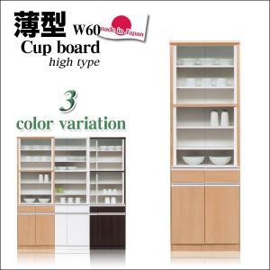食器棚 完成品 幅60 引き戸 カップボード ハイタイプ 日本製 薄型 スリム キッチン収納|35plus