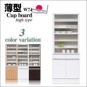 食器棚 完成品 引き戸 カップボード ハイタイプ 日本製 薄型 スリム 幅74 キッチン収納|35plus