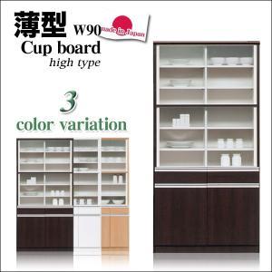 食器棚 完成品 幅90 引き戸 カップボード ハイタイプ 日本製 薄型 キッチン収納|35plus