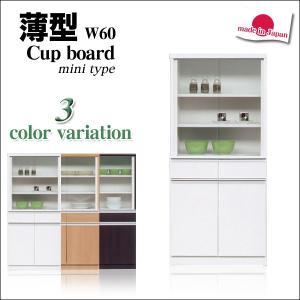 食器棚 完成品 幅60 引き戸 カップボード ロータイプ ミニ 日本製 薄型 スリム キッチン収納|35plus