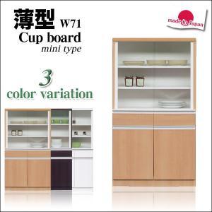 食器棚 完成品 幅71 引き戸 カップボード ロータイプ ミニ 日本製 薄型 スリム キッチン収納|35plus