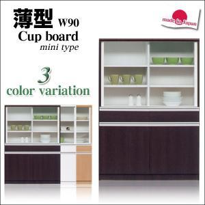 食器棚 完成品 幅90 引き戸 カップボード ロータイプ ミニ 日本製 薄型 キッチン収納|35plus