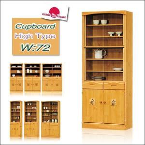 食器棚 引き戸 収納 スリム 完成品 ダイニングボード 食器収納 キッチン収納 台所収納 木製 日本製 カントリー|35plus