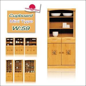 食器棚 ミニ 収納 スリム 完成品 カップボード 引き戸 食器収納 キッチン収納 台所収納 木製 日本製 カントリー|35plus
