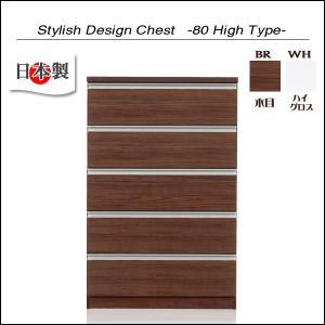 チェスト 木製 ハイチェスト 幅80 完成品 おしゃれ 北欧 タンス 整理タンス 安い 35plus