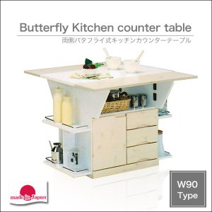 キッチンカウンター バタフライ 天板 テーブル 作業台 間仕切り 両バタワゴン 収納 90|35plus