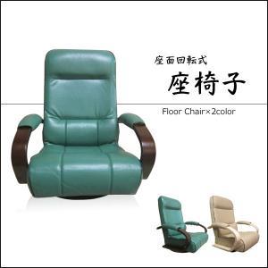 座椅子 座いす 座イス ざいす フロアチェア お年寄り 法事用椅子 おしゃれ 新生活 送料無料 格安 35plus