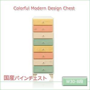 チェスト リビング チェスト 幅30 8段 国産 日本製 タンス たんす 木製 収納 衣類収納 カラフル 35plus