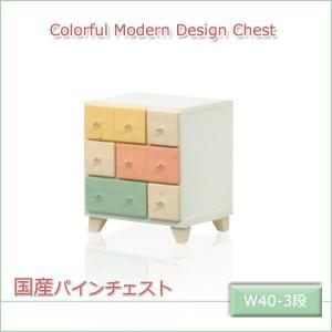 ローチェスト リビング チェスト 幅40 3段 国産 日本製 タンス たんす 木製 収納 衣類収納 カラフル パイン材 35plus