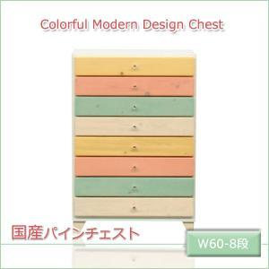 チェスト リビング チェスト 幅60 8段 国産 日本製 タンス たんす 木製 収納 衣類収納 カラフル パイン材 35plus