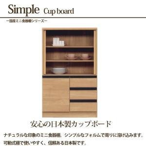 食器棚 完成品 日本製 70 収納 スリム ダイニングボード 食器収納 キッチン収納 台所収納 引き戸 木製 安い|35plus