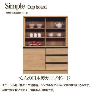 食器棚 完成品 日本製 90cm 収納 スリム ダイニングボード 食器収納 キッチン収納 台所収納 引き戸 木製 安い|35plus