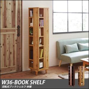 本棚 ブックシェルフ おしゃれ スリム収納 回転式 省スペース 薄型シェルフ 完成品|35plus