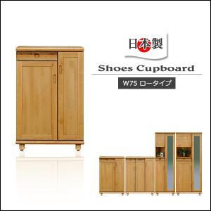 下駄箱 完成品 シューズボックス おしゃれ 玄関収納 靴箱 木製 ロータイプ 北欧 安い 幅75