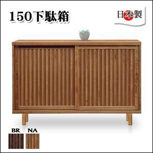 下駄箱 完成品 シューズボックス 引き戸 玄関収納 ロータイプ 木製 幅150 和風