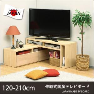 テレビ台 テレビボード 伸長式テレビ台 ローボード テレビラック TV台 木製 おしゃれ 送料無料|35plus