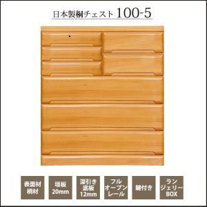 「 W100 5段 ハイチェスト」 【サイズ】幅99.3×奥行44.5×高さ122cm 【材 質】表...
