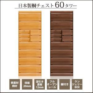 チェスト 木製 ハイチェスト 8段 完成品 桐箪笥 幅60 整理タンス 日本製 タワーチェスト 鍵付き 35plus