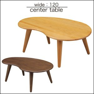 センターテーブル テーブル 木製 120 ローテーブル シンプルモダン ビーンズ型 豆型 リビングテーブル cafe 北欧 安い|35plus