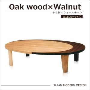 センターテーブル ローテーブル 150 折りたたみ ちゃぶ台 ダイニングテーブル リビングテーブル 座卓 木製 モダン 北欧|35plus