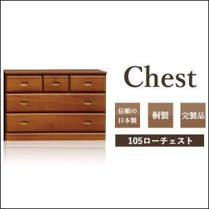 国産チェスト チェスト ローチェスト 完成品 木製 幅105cm 3段 収納家具 桐 タンス 衣類収納 日本製 安い|35plus