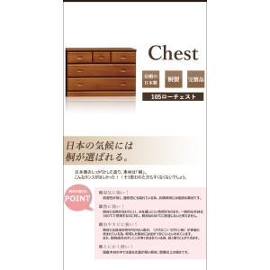 国産チェスト チェスト ローチェスト 完成品 木製 幅105cm 3段 収納家具 桐 タンス 衣類収納 日本製 安い|35plus|02