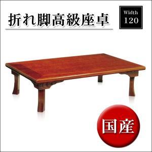 座卓 センターテーブル ローテーブル 折りたたみ 120  木製 リビングテーブル 木目 国産品     家具|35plus