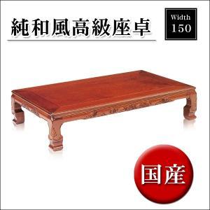 座卓 センターテーブル ローテーブル 純和風 150  木製 リビングテーブル 木目 国産品     家具|35plus