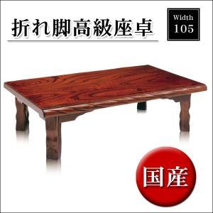座卓 センターテーブル ローテーブル 折りたたみ 105  木製 リビングテーブル 木目 国産品|35plus