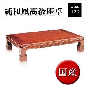 座卓 センターテーブル ローテーブル 純和風 120  木製 リビングテーブル 木目 国産品|35plus