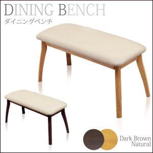 ダイニングベンチ ダイニングチェア 椅子 ベンチ 食卓椅子 木製 シンプルモダン 北欧 おしゃれ カフェスタイル 安い|35plus