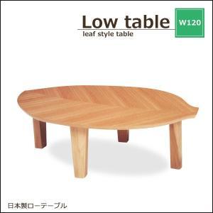 センターテーブル ローテーブル 120 折りたたみ ちゃぶ台 リビングテーブル 国産 日本製 座卓 木製 モダン 北欧|35plus