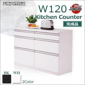 キッチンカウンター キッチン収納 間仕切り 120 完成品 国産品 日本製 キッチン収納棚 35plus