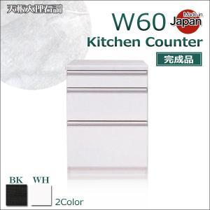 キッチンカウンター キッチン収納 間仕切り 60 完成品 国産品 日本製 キッチン収納棚 35plus