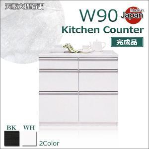 キッチンカウンター キッチン収納 間仕切り 90 完成品 国産品 日本製 キッチン収納棚 35plus