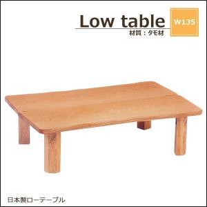 テーブル 木製テーブル table センターテーブル 木目 木製 座卓 ローテーブル 幅135cm モダンリビング 北欧|35plus