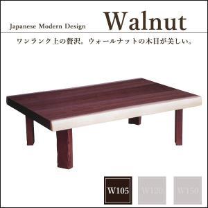 センターテーブル 木製テーブル ローテーブル ちゃぶ台 リビングテーブル 座卓 木目 ウォールナット モダンリビング 北欧|35plus