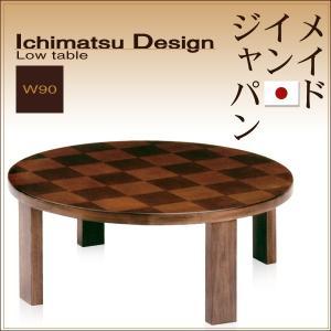 センターテーブル ローテーブル 折りたたみ 90 座卓 テーブル ちゃぶ台 円卓 丸 市松模様|35plus