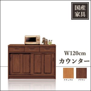 キッチンカウンター 完成品 120cm レンジ台 引き戸 ナチュラル ブラウン 木製 木目 和風 モダン|35plus