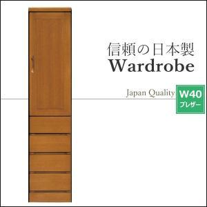 ワードローブ 服吊 ブレザー 完成品 日本製 国産 クローゼット 洋タンス スーツ コート収納 木製|35plus