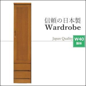 ワードローブ 完成品 クローゼット 収納 服吊り 幅40 ロッカー タンス 洋ダンス 洋服掛け 国産 木製|35plus