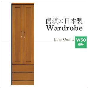ワードローブ 服吊 完成品 日本製 国産 クローゼット 収納 幅50 洋タンス チェスト 引出し付き|35plus